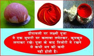 9 Tips for Diwali Prosperity. #AcharyaAnujJain  होगा धन लाभ, लक्ष्मी पूजन &#2350