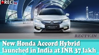 New Honda Accord Hybrid launched in India at INR 37 lakh - latest automobile news updates