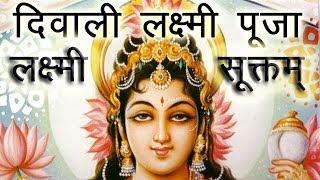 How to Do Lakshmi puja on Diwali - Lakshmi Suktam for Money and Prosperity