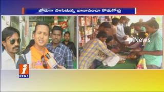 Diwali Celebrations in Warangal - iNews
