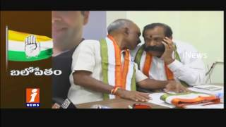 AP Congress Meeting with High Command to Strengthen Party iNews