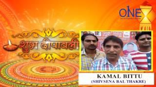 diwali wishes kamal bittu shiv sena bal thackrey jila vice pradhan