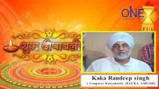 diwali wishes - congress mla kaka randeep singh halka amloh
