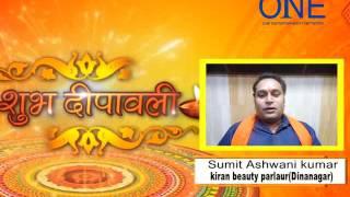 diwali wishes sumit ashwani kumar dinanagar shivsena kiran beauty parlour