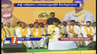 Chandrababu Naidu Lunches TDP Membership Registration Dive in Vijayawada - iNews