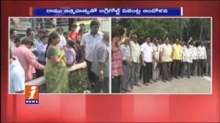 Agrigold - Agents Protest Rajahmundry - Demands to Respond on Victim Died - iNews