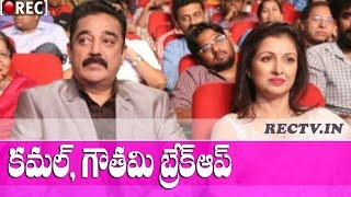 Kamal Hassan breakup with Gautham after 13 years II latest film news updates gossips