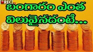 బంగారం గురించి మనం తెలుసుకోవాల్సిన విశేషాలు - Must known facts about gold - Telugu interesting news