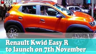 Renault Kwid Easy R to launch on 7th November - Latest automobile news