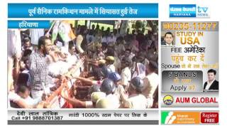 Congress protests in Haryana against Rahul Gandhi's detention!