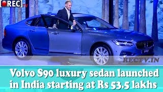 Volvo S90 luxury sedan launched in India starting at Rs 53 5 lakhs - Latest automobile news updates