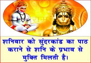 Astrology Remedies for Malefic Saturn. #AcharyaAnujJain प्रसन्न करे, शनि के ये उप&#236