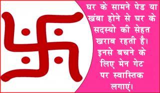 6 Vastu Remedies for Disease & Bad Luck. #AcharyaAnujJain बचाये बीमारी और गरीबी, य&#23