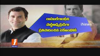 Congress Working Committee Supports Rahul Gandhi Taking Over As Party President   iNews