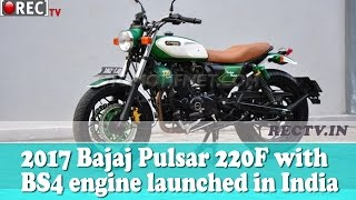 2017 Bajaj Pulsar 220F with BS4 engine launched in India || Latest automobile news
