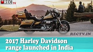 2017 Harley Davidson range launched in India || Latest automobile news updates