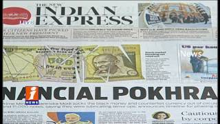 Discussion 500 and 1000 Rupees Note Ban News Watch(9-11-2016) iNews