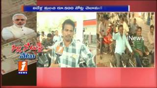500 and 1000 Ban Rajahmundry Petrol Bunks Rejects Ban of Notes iNews
