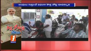 Ban of Notes Creates Problems to People in Hyderabad iNews