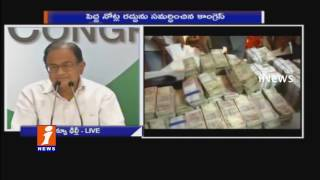 New Currency Notes Will Be Released on November 10 | Chidambaram iNews