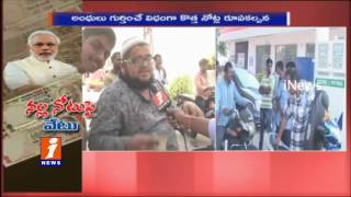 Ban of Currency Notes Custormers Problems in Sangareddy Petrol Bunks iNews