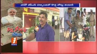 Ban of Currency Notes Different Feedbacks on Ban of Notes in Nellore iNews
