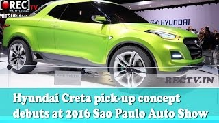 Hyundai Creta pick up concept debuts at 2016 Sao Paulo Auto Show - Latest automobile news updates