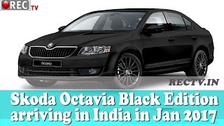 Skoda Octavia Black Edition arriving in India in January 2017 || Latest automobile news updates