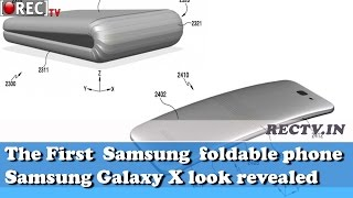 The First  Samsung  foldable phone Samsung Galaxy X look revealed || Latest gadget news updates