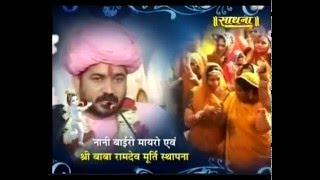 Ramprasad Ji Maharaj Live Jodhpur Day 1 Part 1