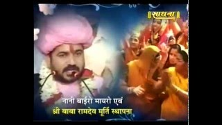 Ramprasad Ji Maharaj Live Jodhpur Day 2 Part 1