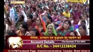 Swami Inderdevji Maharaj Balod Chhattisgarh Live 15 Feb Part 1