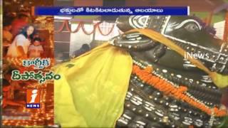 Devotees Huge Rush at Lord Shiva Temples On Eve Of Karthika Pournami | Srikakulam | iNews
