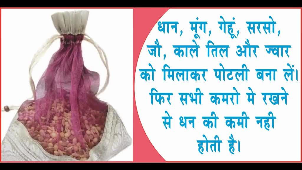 Vastu Dosha and Remedies. #AcharyaAnujJain परेशानी होगी दूर, अपनाएं 5 व&#2