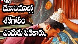 Reason Behind Shatagopam in Hindu Temples