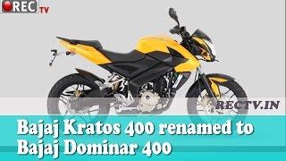 Bajaj Kratos 400 renamed to Bajaj Dominar 400 - Latest automobile news updates
