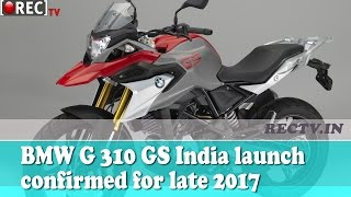 BMW G 310 GS India launch confirmed for late 2017 - Latest automobile news updates