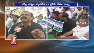 YSRCP Agitation Against 500, 1000 Rupees Notes Ban In Tirupati | Bhumana Karunakar Reddy iNews
