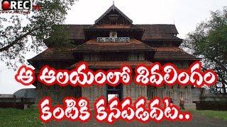 Invisible Sivalinga at Vadakkunnathan Temple Thrissur
