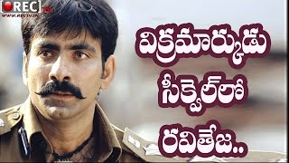 Ravi Teja to act in Vikramarkudu Sequel - Latest telugu film news updates gossips