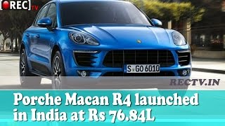 Porche Macan R4 launched in India at Rs 76.84L - Latest automobile news updates