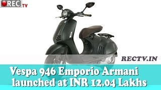 Vespa 946 Emporio Armani launched at INR 12.04 Lakhs - Latest automobile news updates
