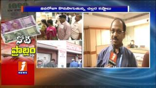 People Stills Waiting in Long Queues To Exchange and Withdraw Money In Vizag iNews