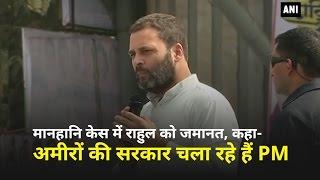 राहुल गांधी: अमीरों की सरकार चला रहे हैं PM