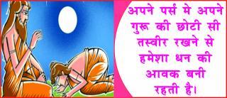 7 Tips to save Money. #AcharyaAnujJain सदा रहे धन तो कैसा हो पर्स।