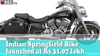 Indian Springfield Bike launched at Rs 31.07 Lakhs - Latest automobile news updates