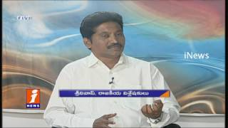 Politics Over Currency Denomination In Parliament News Watch (18-11-2016) | iNews