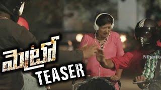 Metro Telugu Movie Official Teaser Bobby Simha, Maya, Suresh Kondeti
