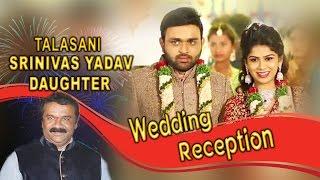 Talasani Srinivas Yadav Daughter Wedding Reception Swetha,  Deepak