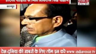 कानपुर रेल हादसा: शिवराज ने किया मुआवजे का ऐलान